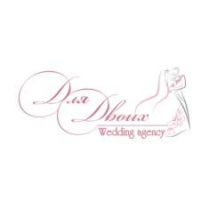 Свадебное агентство «Для Двоих»