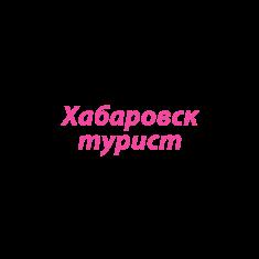 Хабаровсктурист