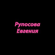 Рупосова Евгения