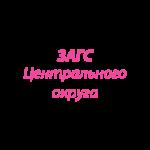 ЗАГС Центрального Округа