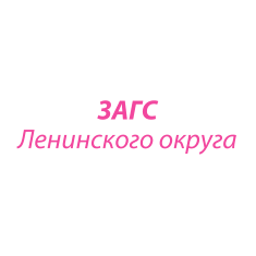 ЗАГС Ленинского Округа